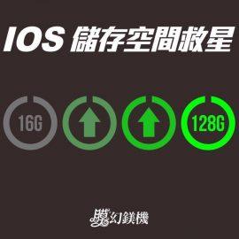 蘋果容量升級服務