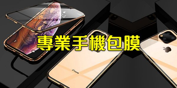 新竹手機包膜百百種教您如何判斷包膜品質!